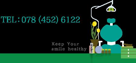 にん歯科クリニック