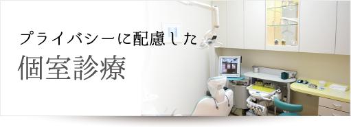 プライバシーに配慮した 個室診療