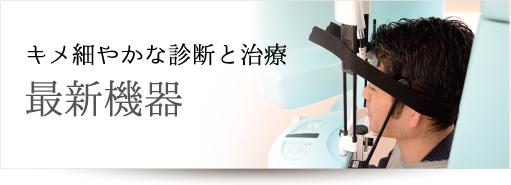 きめ細やかな診療と治療 最新機器